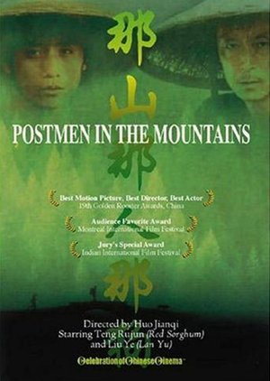 Postmen in the Mountains (1999) poster