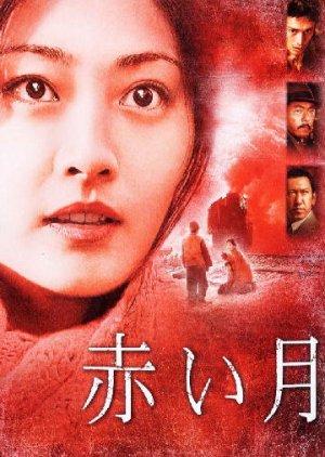 Akai Tsuki (2004) poster