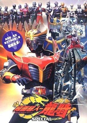 Kamen Rider Ryuki Special: 13 Riders
