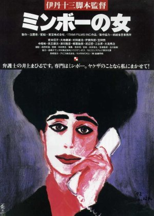 Minbo: The Gentle Art of Japanese Extortion (1992) poster