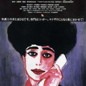 Minbo: The Gentle Art of Japanese Extortion (1992) photo
