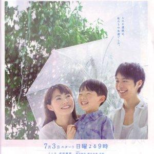 Ima Ai ni Yukimasu (2005) photo