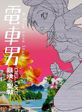 Densha Otoko Deluxe: The Final Crusade (2006) poster