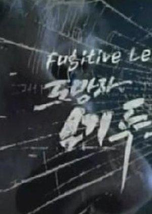 Fugitive Lee Doo Young