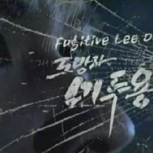 Fugitive Lee Doo Young (2006) photo
