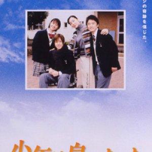 Shounen wa Tori ni Natta (2001) photo