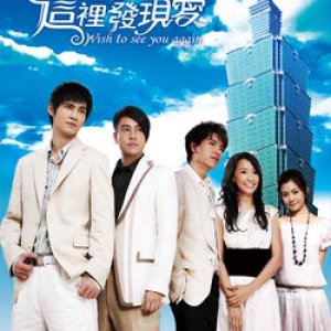 Wish To See You Again (2008) photo