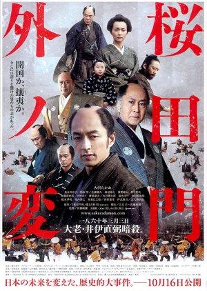 Sakurada Gate Incident (2010) poster