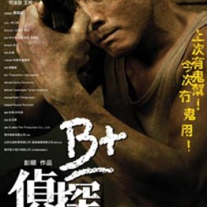 The Detective 2 (2011)