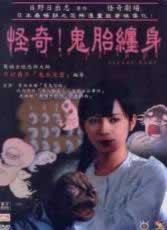 Lizard Baby (2004) poster