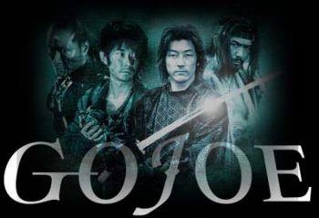 Gojoe: Spirit War Chronicle (2000) poster