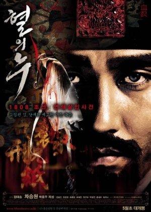 Blood Rain (2005) poster