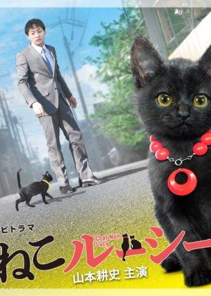 KuroNeko Lucy (2012) poster