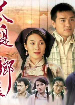 Plain Love II (1999) poster