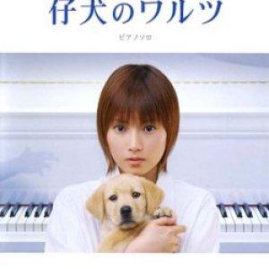 Koinu no Waltz (2004)