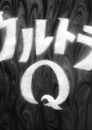 Ultra Q (1966) poster