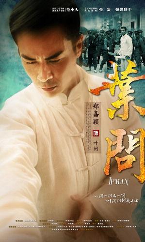 Ip Man (2013) poster