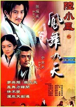 Master Swordsman Lu Xiao Feng II (2001) poster