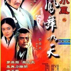 Master Swordsman Lu Xiao Feng II (2001) photo
