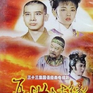 Continued Fate of Love (1992) photo