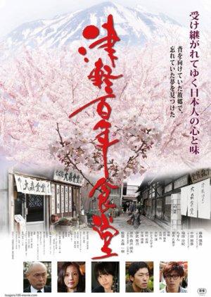 Tsugaru (2011) poster