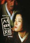 Favorite Korean Movies