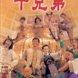 Ten Brothers (1995) photo