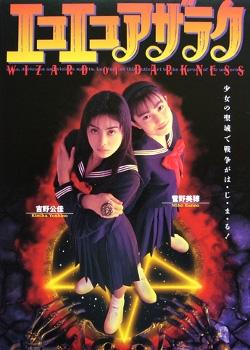 Eko Eko Azarak (1995) poster