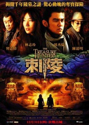 The Treasure Hunter (2009) poster