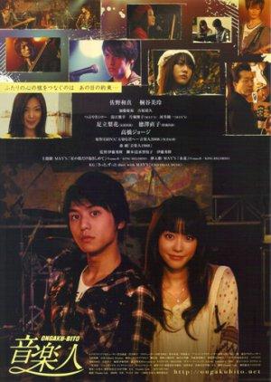 Ongakubito (2010) poster