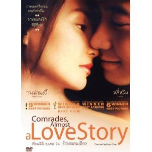Comrades: Almost a Love Story (1996) photo