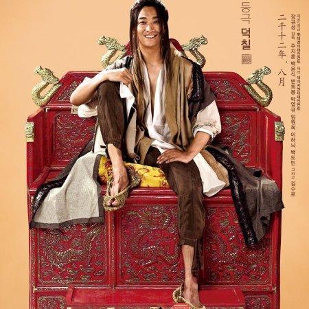 I am a King (2012) photo