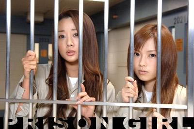 Prison Girl (2006) poster