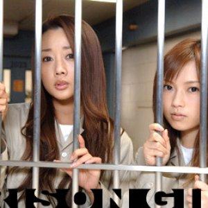 Prison Girl (2006) photo