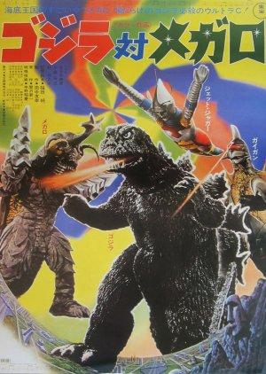 Godzilla vs. Megalon (1973) poster