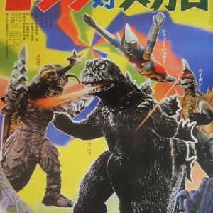 Godzilla vs. Megalon (1973) photo