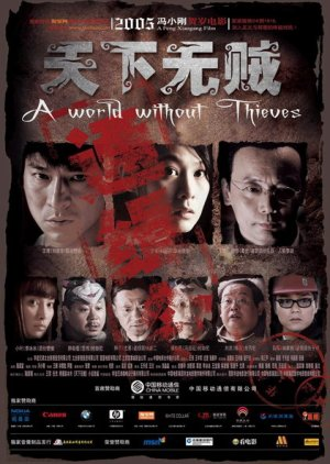 A World Without Thieves (2004) poster