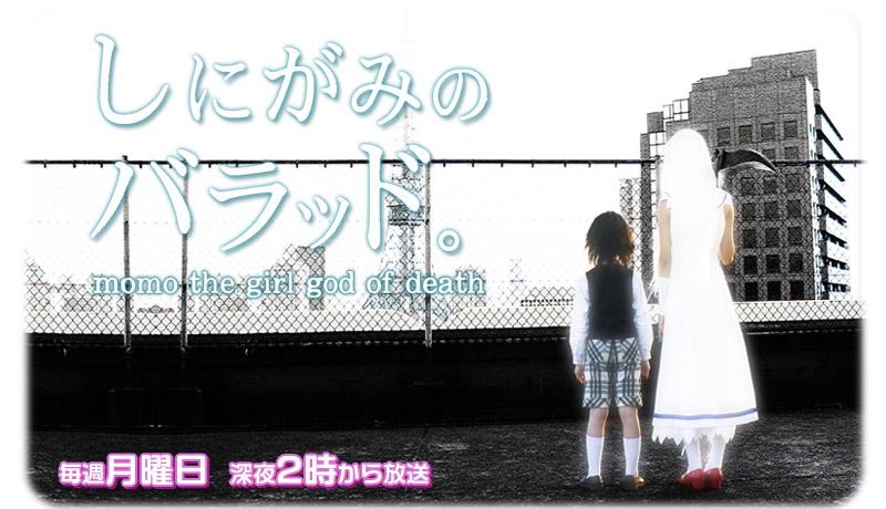 Shinigami no Ballad (2007) Subtitle