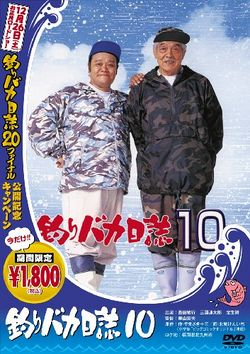 Free and Easy 10 (1998) poster