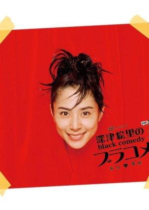 Fukatsu Eri no Black Comedy