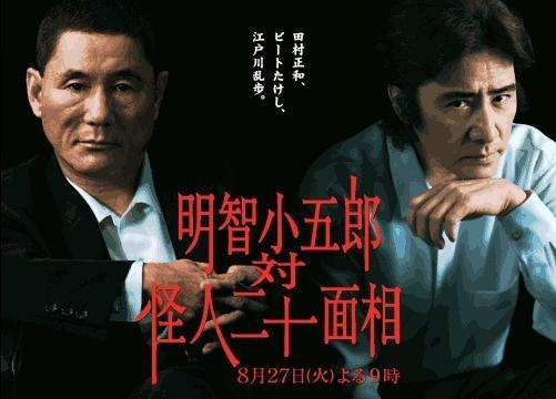 Akechi Kogorou Vs The Fiend With Twenty Faces (2002) poster