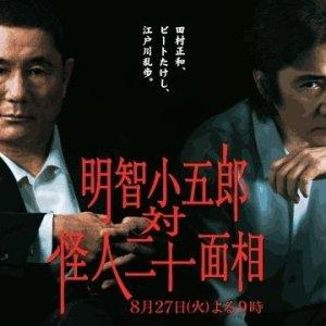 Akechi Kogorou Vs The Fiend With Twenty Faces (2002)