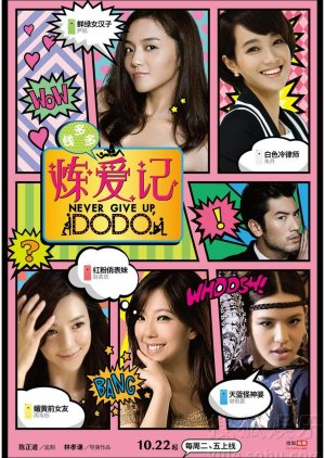 Never Give Up, Dodo (2013) poster