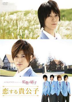 Takumi-kun Series 2: Rainbow Colored Glass (2009) poster
