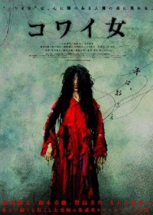 Kowai Onna (2006) poster