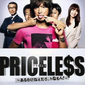 Priceless (2012) photo