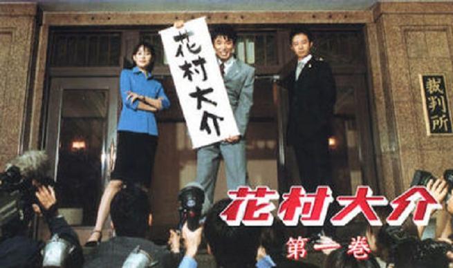 Hanamura Daisuke (2000) poster