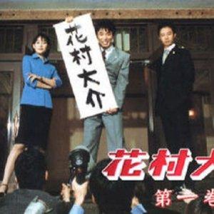 Hanamura Daisuke (2000) photo