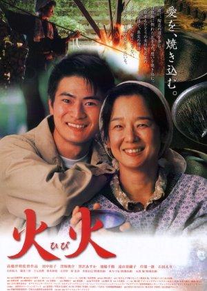 Hibi (2005) poster