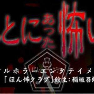 Honto ni Atta Kowai Hanashi: Season 1 Special (2004) photo